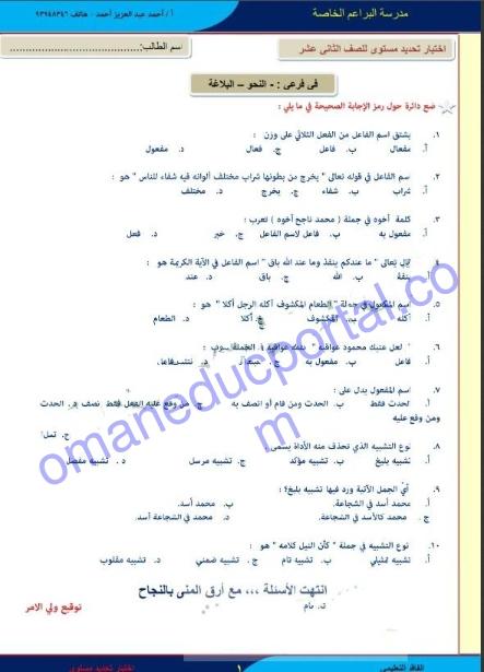 اختبار تحديد المستوي في اللغة العربية للصف الثاني عشر 2021-2022
