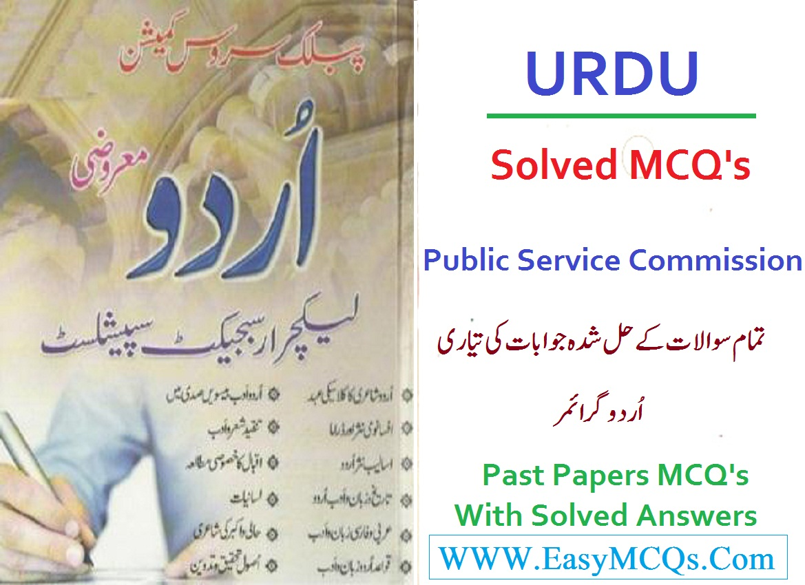 URDU Lecturer MCQs Guide Public Service Commission Exams ...