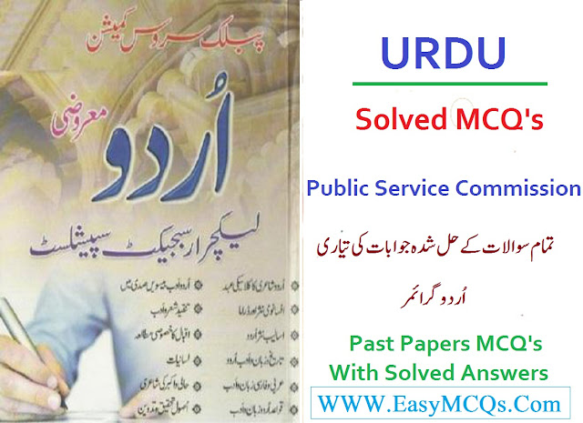 URDU Lecturer Guide MCQs
