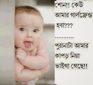 Funny Quotes Images In Bengali | Best Funny Images