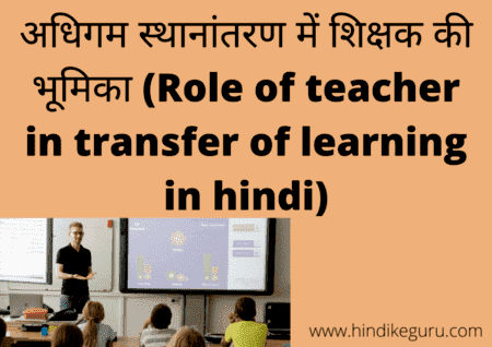 अधिगम स्थानांतरण में शिक्षक की भूमिका (role of teacher in transfer of learning in hindi)