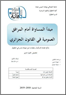 مذكرة ماستر: مبدأ المساواة أمام المرافق العمومية في القانون الجزائري PDF