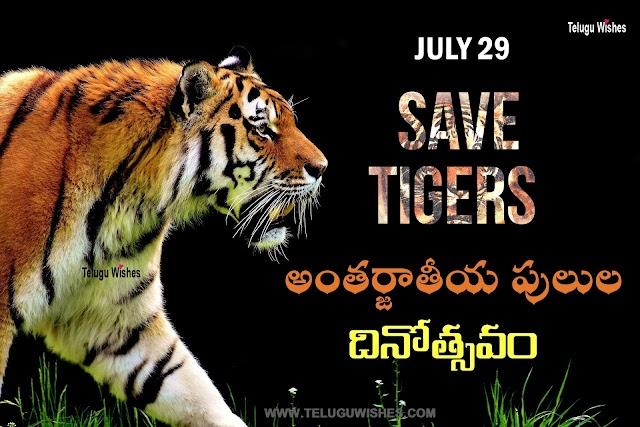 July 29 అంతర్జాతీయ పులుల దినోత్సవం | International Tigers Day