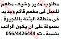 اعلان على الوسيط وظائف وسيط الفجيرة – موقع عرب بريك