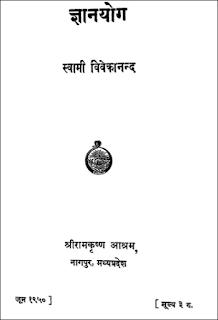 Gyan-Yog-Swami-Vivekanad-Hindi-Book-Pdf