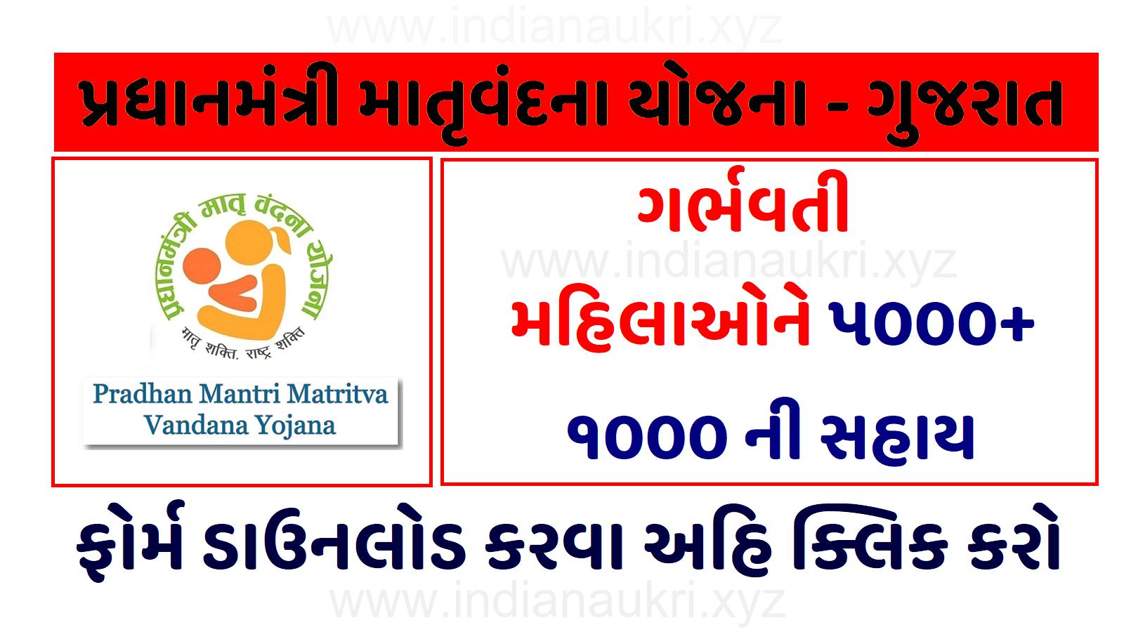 PMMVY Pradhan Mantri Matru Vadana Yojana Gujarat 2021