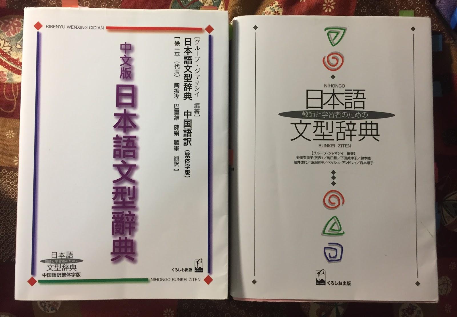 京築居: [日語教學] 日文辭典的運用