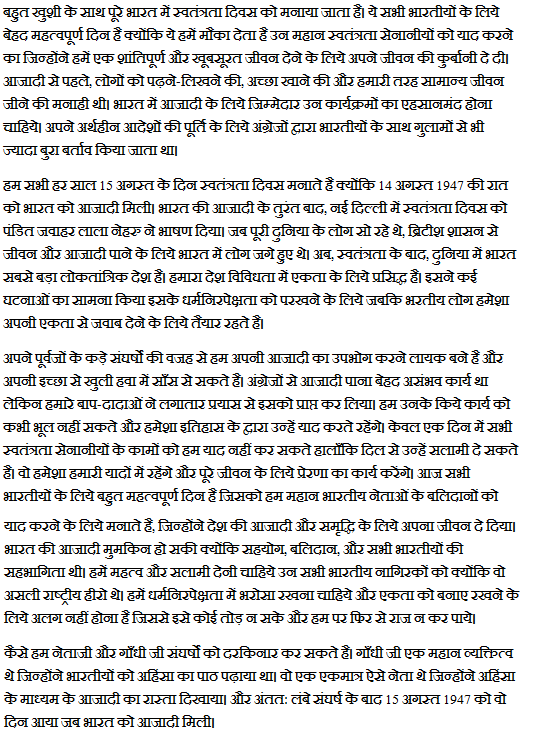 essay on independence day in hindi language for class  15 hindi essay for class 10