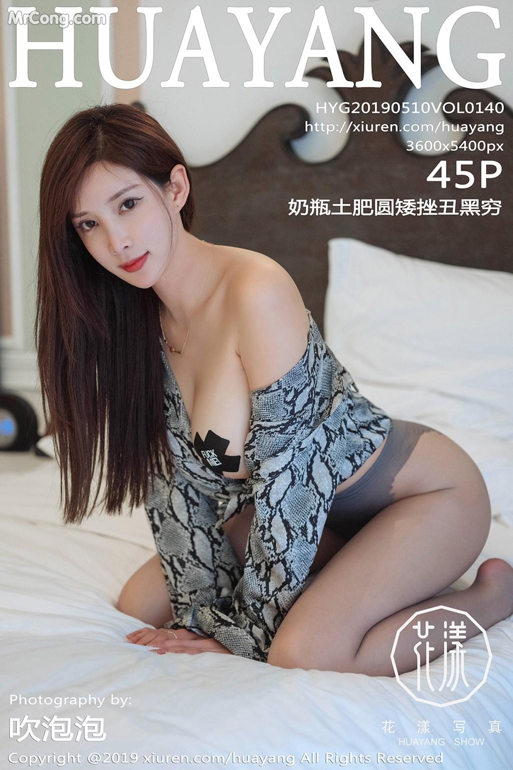 HuaYang 2019-05-10 Vol.140: 奶瓶土肥圆矮挫丑黑穷 (46 ảnh)