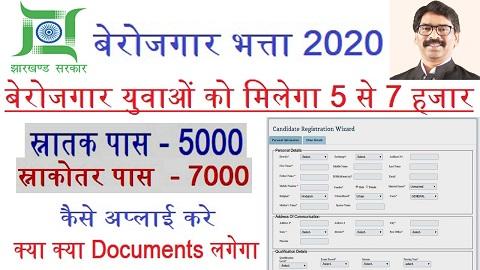 Online Berojgari Bhatta jharkhand Registration 2020
