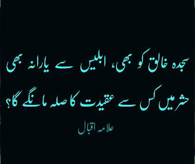 Allama-iqbal-shayari-in-urdu