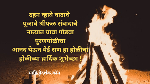 होळीच्या शुभेच्छा संदेश | Holi Shubhechha Marathi | Holi Wishes in Marathi | Happy Holi Marathi Images