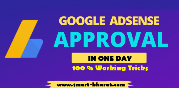 http://smart-bharat.com/2020/05/17/how-to-get-google-adsense-approval-in-one-day/