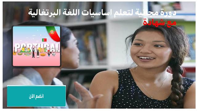 دورة مجانية لتعلم اساسيات اللغة البرتغالية