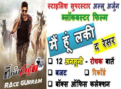Race Gurram Trivia In Hindi