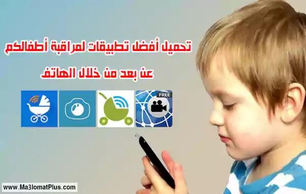 تحميل أفضل تطبيقات لمراقبة أطفالكم عن بعد من خلال الهاتف