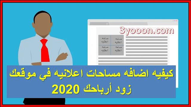 كيفيه اضافه مساحات اعلانيه في موقعك   زود ارباحك 2020