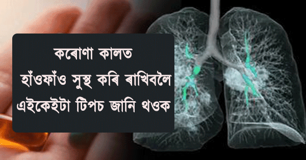 How to keeps your lungs healthy