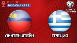 Греция – Лихтенштейн смотреть онлайн бесплатно 8 сентября 2019 прямая трансляция в 21:45 МСК.