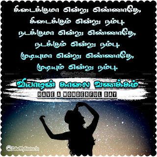 Thursday Wishes Tamil