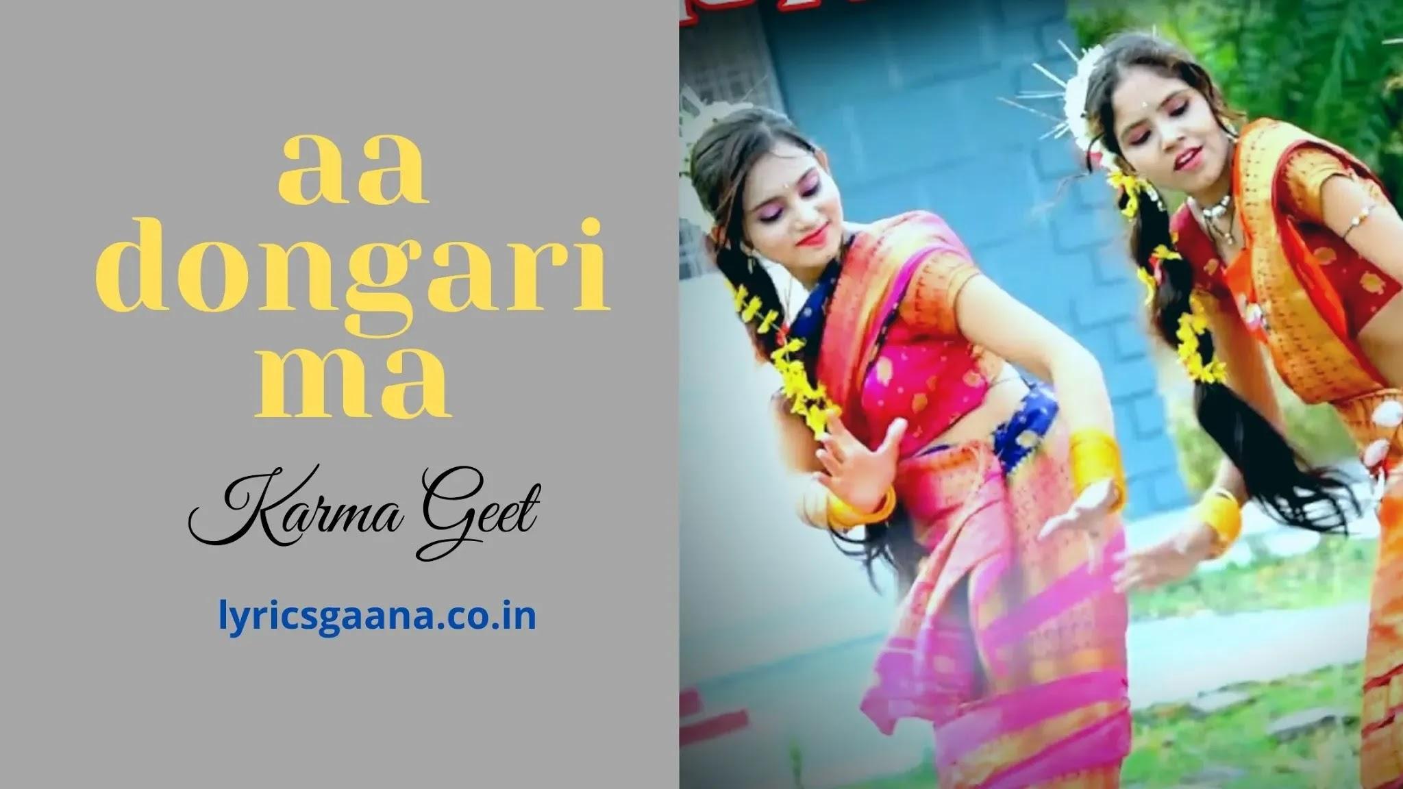 आ डोंगरी मा करमा गीत Aa Dongari Ma Cg Song Lyrics & mp3