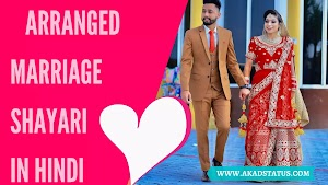 Arranged Marriage Shayari in Hindi |  Sad Arranged Marriage Quotes in Hindi