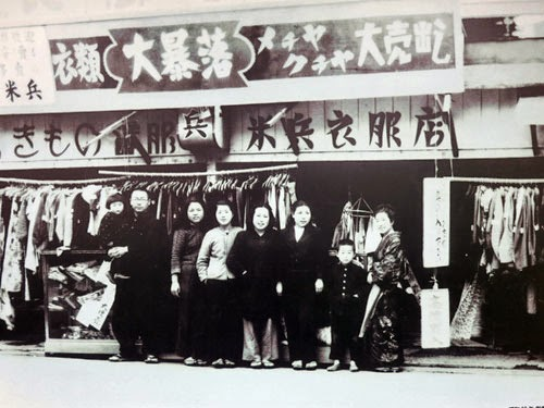 Komehyo Osu Kannon Nagoya, 1947.
