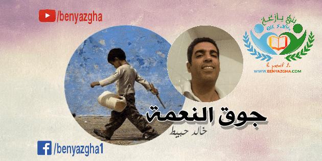 جوق النعمة - خالد حبيط