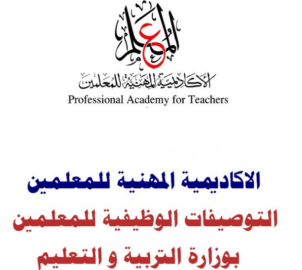 الاكاديمية المهنية للمعلمين ... تنشر التوصيفات الوظيفية الجديدة للمعلمين 5060