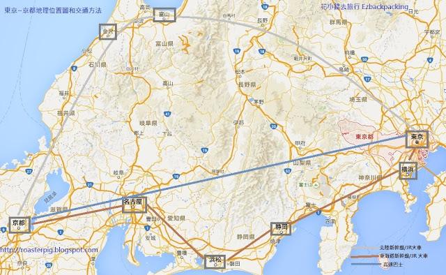東京~京都地理位置圖和交通方法簡圖(Tokyo~Kyoto transportation )