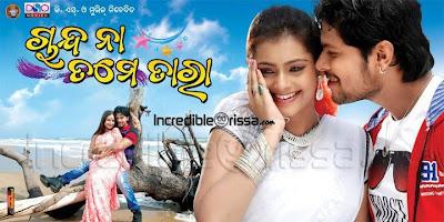 Odia Movie Chanda na tume Tara Wallpapers
