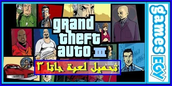 GTA 3 للكمبيوتر