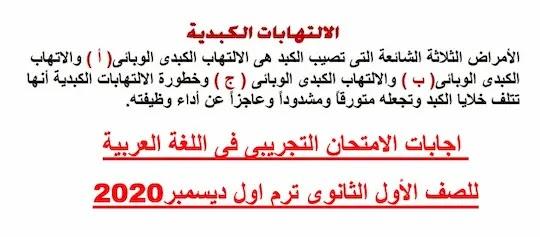 حل الامتحان التجريبى عربى اولى ثانوى ترم اول2021