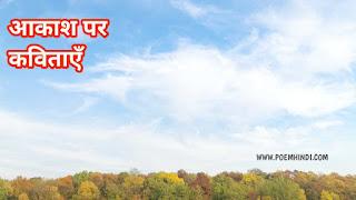 आकाश पर कविता | Poem On Sky In Hindi