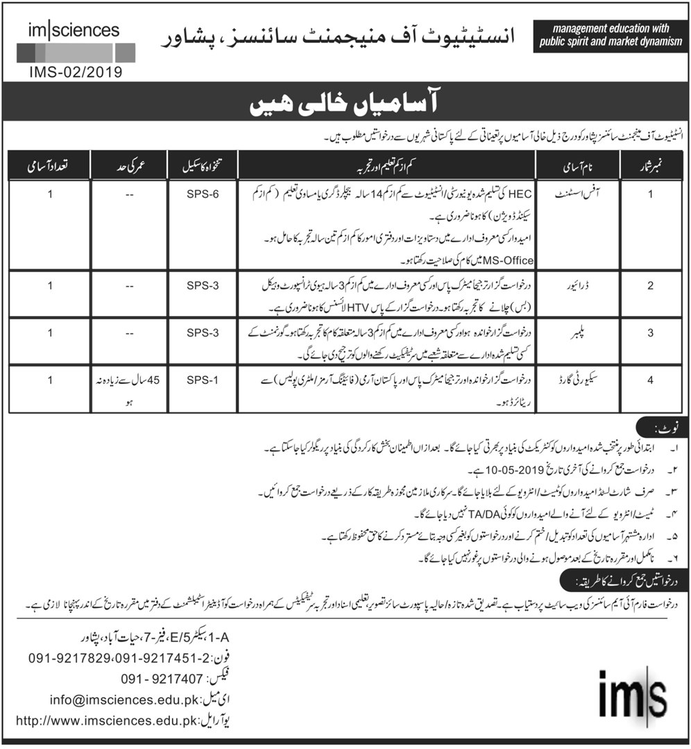 Advertisement for Institute of Management Science Peshawar
