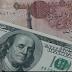 اسعار صرف الدولار الامريكى امام الجنيه المصرى بمختلف البنوك المصريه اليوم 22/1/2017