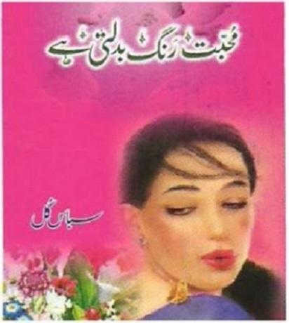 mohabbat-rang-badalti-hai-pdf-free-download