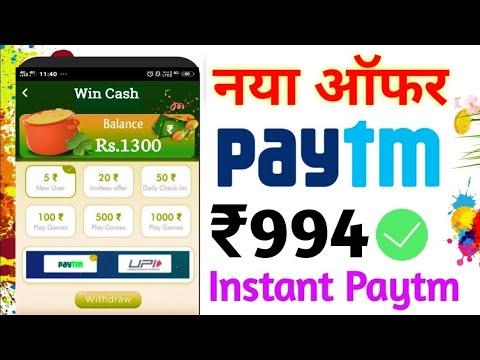 ₹500 ADD Free Paytm Cash 2020 Best Earning App Best New Paytm Self Earning App 2020.New App