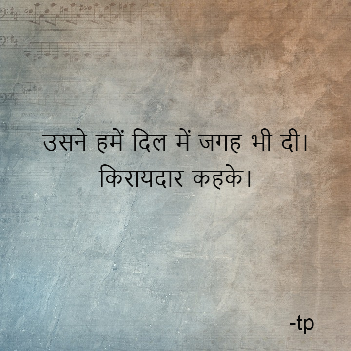 Best Dard BHARI Shayari, दर्द भरी शायरी, Pyar Ka Dard Status 2020