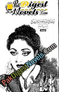Aik Hi Raah Hai Musafat Ki (Novelette) By Farah Bhutto