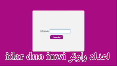 الشرح الكامل ! لطريقة اعداد راوتر  idar duo inwi انوي وتغيير كلمة سر الواي فاي وحل مشكل الإنترنت !
