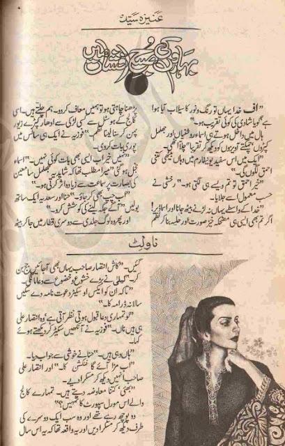 Baharon ki subha e afhsan mein by Aneeza Sayed Online Reading