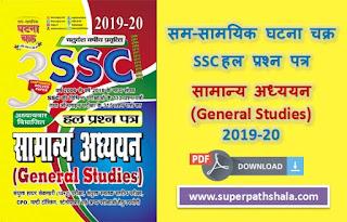 सम-सामयिक घटना चक्र SSC हल प्रश्न पत्र सामान्य अध्ययन (General Studies) 2019-20