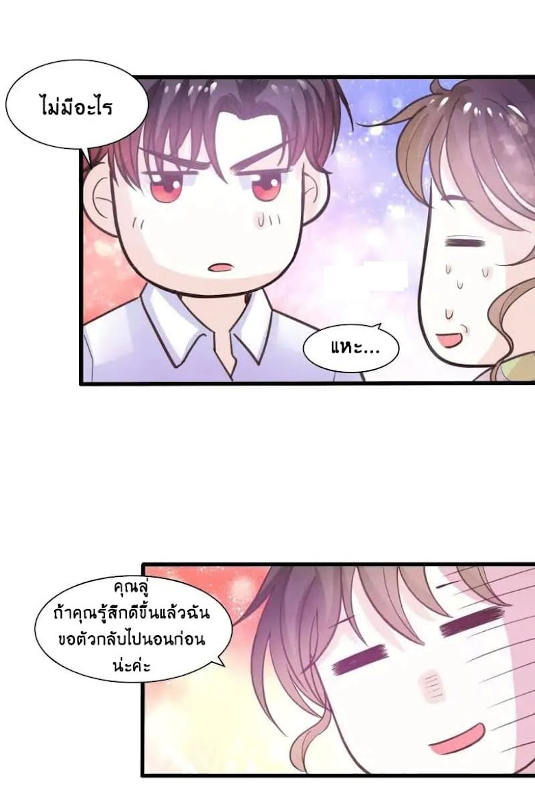 Full Marks, Hidden Marriage - หน้า 12