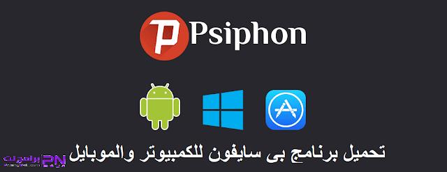 تحميل برنامج بي سايفون للكمبيوتر والموبايل
