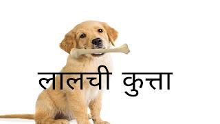 Bait Dog Short Moral Story In Hindi]