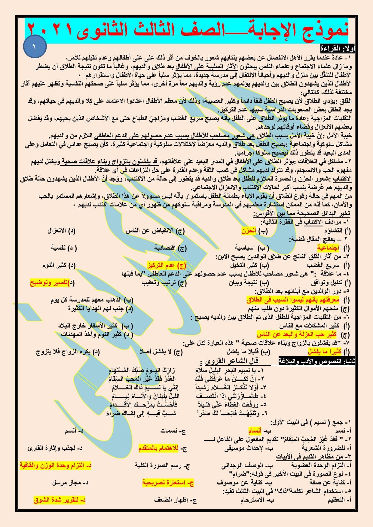 2 نموذج امتحان لغة عربية مجاب للصف الثالث الثانوي 2021 أ/ هاني الكردوني 16