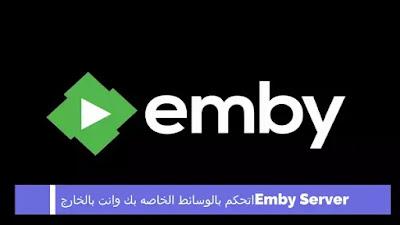 Emby Server اتحكم بالوسائط الخاصه بك وانت بالخارج
