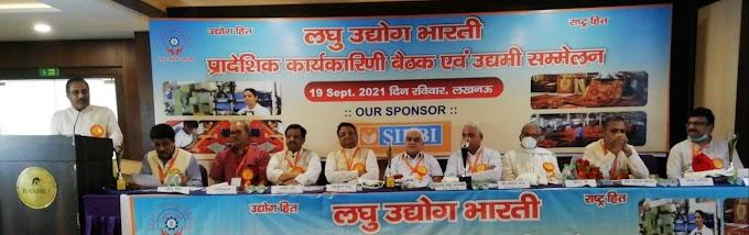 लघु उद्योग भारती उप्र की बैठक शुरू, इन मुद्दों पर हो रही चर्चा