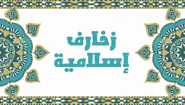 باترن إسلامي,islamic pattern,باترن,زخارف اسلامية هندسية,إسلامية,تصميم باترن,زخرفات إسلامية,اسلامي,عمل باترن,تصميم خلفيات إسلامي,زخارف إسلامية بالهاتف,